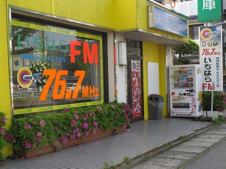 IMG_1787 市原FM.jpg